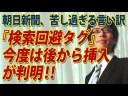 【竹田恒泰】朝日新聞の「検索回避タグ」問題が新展開!の画像