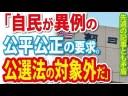 【矛盾】朝日新聞「総裁選で自民党が異例の『公平公正』報道要求!公職選挙法の対象外だ!」の画像