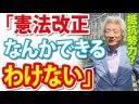 【ツッコミ殺到】小泉元首相「憲法改正なんか、できるわけない」の画像