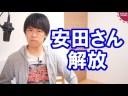 【安田純平】「ウマルです、韓国人です」について語る【千羽鶴】の画像