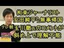 【安田純平】テレ朝・玉川徹氏のコメントが斜め上過ぎて理解不能な件の画像