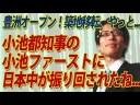 【竹田恒泰】豊洲移転、小池都知事の小池ファーストに日本中が振り回されたの画像