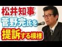 【ノイホイ】松井一郎知事「菅野完氏を提訴」の件についての画像