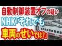 【台湾脱線事故】自動制御装置が切られていた!?NHK「それでも車体のせい」の画像