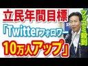 【立憲民主党】年間活動目標「Twitterフォロワー10万人アップ!」の画像