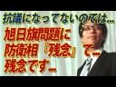 【竹田恒泰】旭日旗問題に防衛相「残念」、弱くないですか!?の画像
