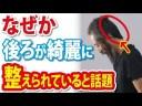 【ウマル】安田純平さん『後ろ姿』はなぜか綺麗に整えられている件の画像