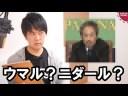 【ウマル】安田純平の会見、深まる謎について【ニダール】の画像