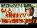 【竹田恒泰】外務省「韓国は戦略的に無視すべき」について【徴用工】の画像