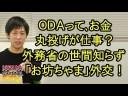 【外務省】世間知らずお坊ちゃま外交、ODAはお金を丸投げする仕事?の画像