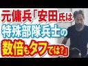 【安田純平】元傭兵「安田氏は特殊部隊兵士の数倍もタフ」【ウマル】の画像