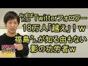 【福島瑞穂】Twitterフォロワー18万人!喜びのツイートについての画像