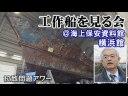 【北朝鮮】「工作船を見る会」覚醒剤密輸と工作員暗躍の凄絶な現実と物証についての画像