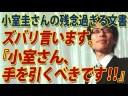 【眞子内親王】竹田恒泰「小室さん、手を引くべきです!」【小室圭】の画像