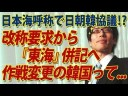 【竹田恒泰】日本海の呼称を巡って日朝韓協議!?【東海】の画像