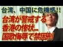 【竹田恒泰】台湾が警戒する香港の惨状、国歌侮辱で禁固刑の画像