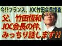 【竹田恒泰】フランス、JOC竹田恆和会長を贈賄疑惑で捜査!?の画像