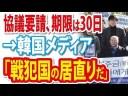 【徴用工問題】回答期限30日以内について、韓国「戦犯国の居直りだ」の画像