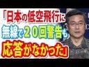 【NHK】韓国「日本の低空飛行に無線で20回警告したが応答がなかった」の画像