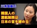 【日韓関係】三浦瑠麗「韓国人の渡航制限は、日本が自身の首を締める」の画像