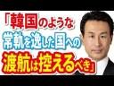 【日韓】内閣府政務官「日本人が何をされるかわからない。渡航を控えるべきだ」の画像