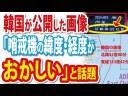 【韓国】公開された画像、哨戒機の緯度・経度がおかしい件についての画像