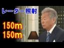 【レーダー照射】みのもんた「150m!」韓国が主張する150mにこだわる件の画像