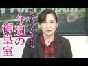 【眞子内親王殿下】小室圭さんの不十分な対応、縁談をご辞退すべきでは!?の画像