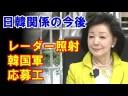【レーダー照射】櫻井よしこ「韓国は相当病んでいる」【応募工問題】の画像