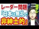 【レーダー照射問題】韓国国防省「日本は無礼で非紳士的、深い遺憾の意を表明する」の画像
