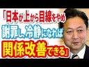 【日韓】鳩山由紀夫「日本人が韓国人を上から見ず、謝罪し、冷静になれば関係改善可能」の画像
