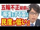 【東京五輪不正疑惑】竹田恒泰「報復をする国は民度が低い」についての画像