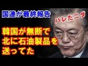 【韓国】国連に無断で北朝鮮へ石油製品を送っていた件についての画像
