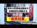 【沖縄県民投票】県外の反基地活動家が沖縄県民を扇動【プロ市民】の画像