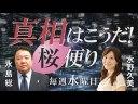 【チャンネル桜vs橋下徹】返事は来たのだが、橋下氏の提示金額が半端ない件【ギャラ】の画像