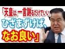 【韓国】文喜相議長「天皇は一言謝るだけでいい。ひざまずけば、なお良い」の画像