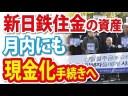 【募集工】差し押さえの新日鉄住金資産、現金化手続きへの画像