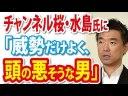 チャンネル桜の水島総氏に喧嘩を売る橋下徹「威勢だけよく、頭の悪そうな男」の画像