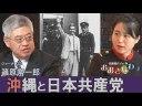 【我那覇真子】沖縄反日運動の正体、篠原常一郎氏が語る『日本共産党』の実像の画像