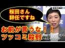 【辻元清美】桜田大臣に辞任を求める「大臣を続けていただくのは難しい」の画像