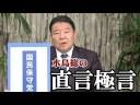 【水島総】日本国民と日本の国益を第一に考える保守政党『国民保守党』についての画像