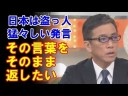 【韓国】文喜相議長「日本は盗っ人猛々しい」、八代英輝「そのままお返ししたい」の画像