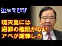 【日本共産党】志位和夫「現天皇には『謝罪権限』がないので、総理が肉声で謝罪すべき」の画像