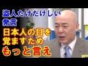 文喜相議長の発言に、百田尚樹「日本人の目を覚まさせるためにも、もっと言え!」の画像