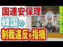 【韓国】国連安保理が制裁違反を指摘の画像