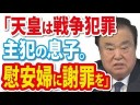 【韓国】国会議長「天皇は戦争犯罪の主犯の息子。慰安婦に謝罪を」の画像