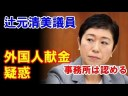 【疑惑】立憲民主党の辻元清美議員に『外国人献金』事務所は献金認めるの画像