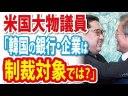 【米国】米韓協力を疑問視、韓国の銀行や企業が制裁対象になる可能性もの画像