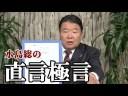橋下徹に喧嘩を売られた水島総氏「沖縄問題の議論を戦わせましょう!」の画像
