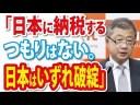 LIXIL会長「日本に納税するつもりない。日本はいずれ破綻する」の画像